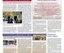 136 номер газеты МОСЛИФТ, 2016 год