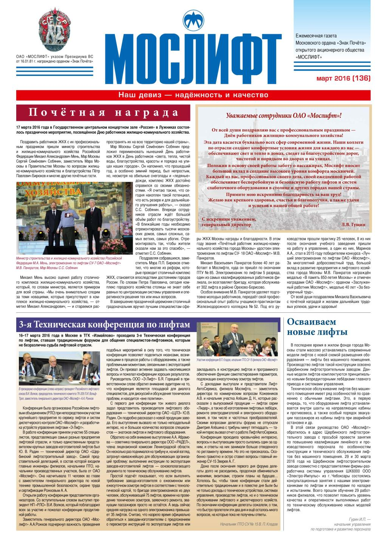 136 номер газеты МОСЛИФТ, 2016 год [2020-10-05 1]