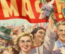 С праздником трудящихся