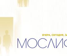 Альбом «50 лет МОСЛИФТу»
