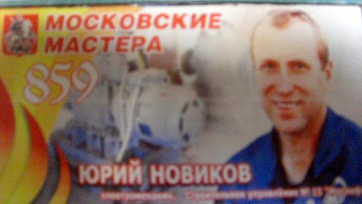 Новиков Ю.Н.