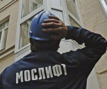 История МОСЛИФТ, год 2003