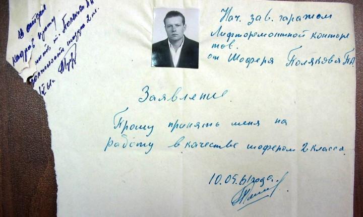 заявление. поляков