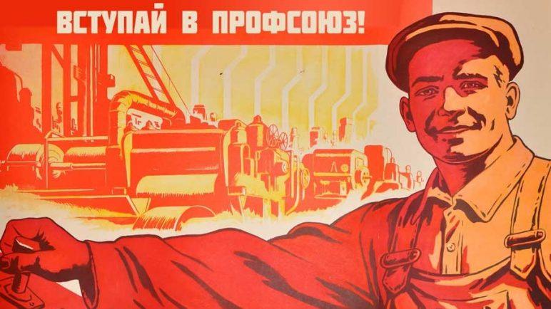 Профсоюз ест с руки капиталиста [2021-06-21 1]